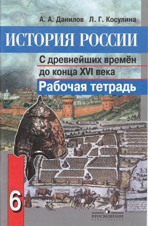 Гдз по истории россии 6 класс учебник андреев федоров ответы.