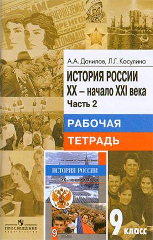 Гдз история россии 9 класс данилов