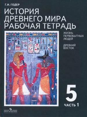 5 класс. Рабочая тетрадь (1 часть) по истории Древнего мира. Автор - Годер Г.И.