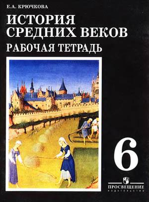 6 класс. Рабочая тетрадь по истории Средних веков. Автор - Крючкова Е.А.