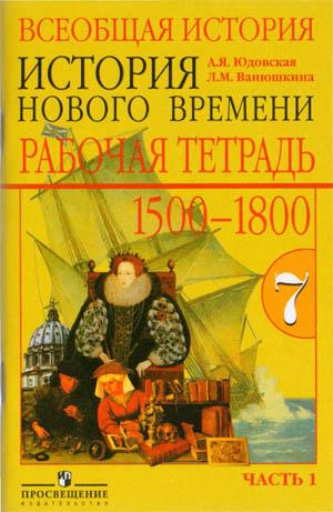 7 класс. Рабочая тетрадь (1 часть) по всеобщей истории. Авторы - Юдовская А.Я., Ванюшкина Л.М.