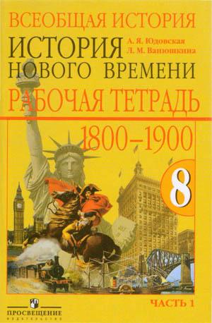 8 класс. Рабочая тетрадь (1 часть) по всеобщей истории. Авторы - Юдовская А.Я., Ванюшкина Л.М.
