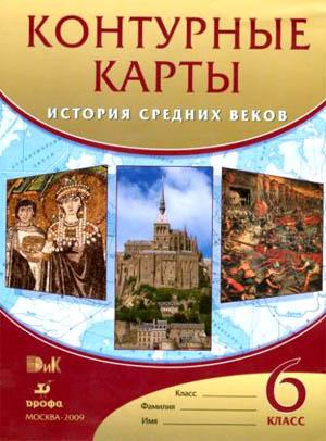 6 класс. Контурные карты по истории Средних веков. Автор - И.И. Максимов