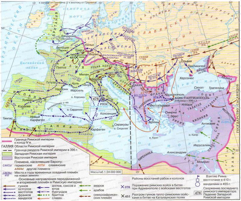 """Контурная карта """"Падение Западной Римской империи"""""""