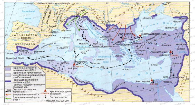 """Контурная карта """"Византия при Юстиниане I. 527 - 565 гг."""""""