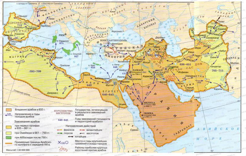 """Контурная карта """"Завоевания арабов в VII - IX вв. Арабский халифат"""""""