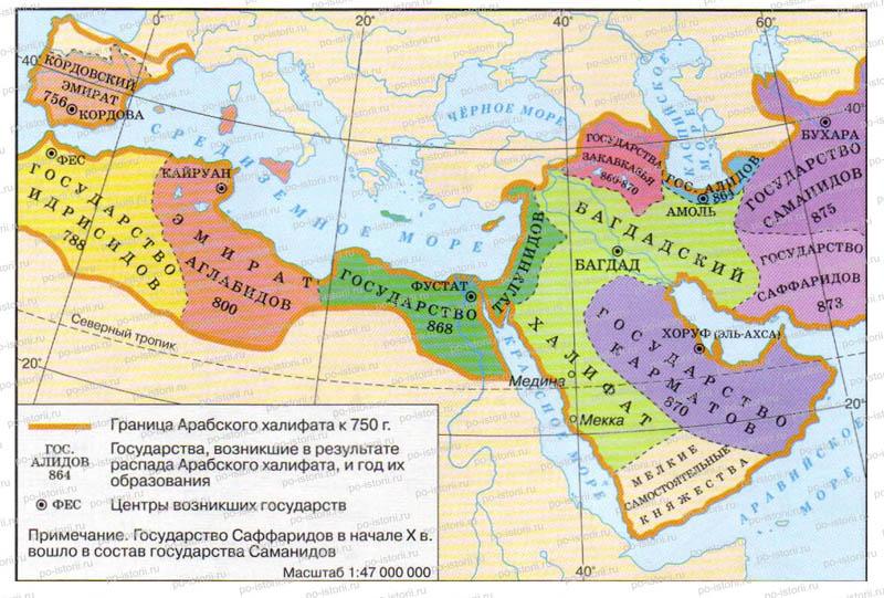 """Контурная карта """"Распад Арабского халифата"""""""