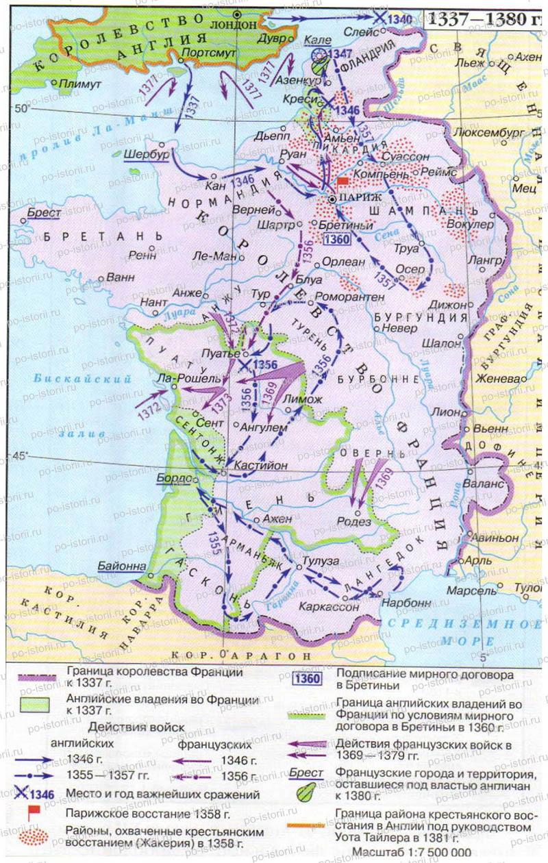 """Контурная карта """"Англия и Франция в Столетней войне. 1337 - 1380 гг."""""""