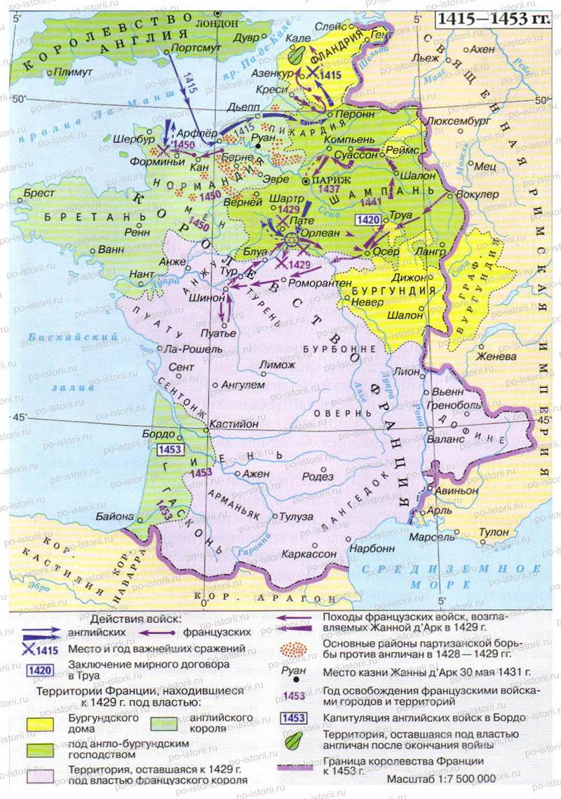 """Контурная карта """"Англия и Франция в Столетней войне. 1415 - 1453 гг."""""""