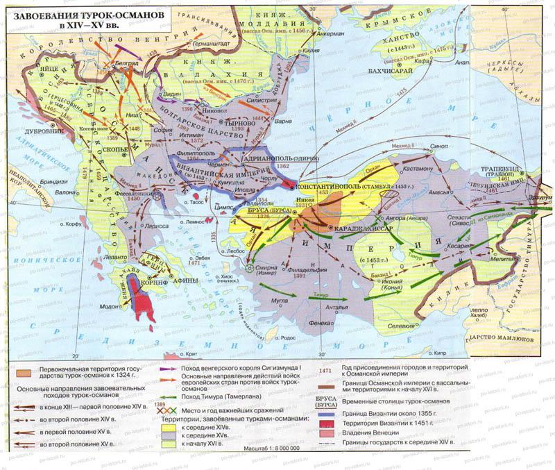 """Контурная карта """"Завоевания турок-османов. Падение Византийской империи"""""""