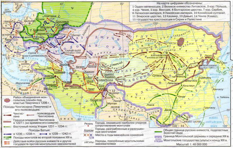 """Контурная карта """"Монгольские завоевания в XIII в"""""""