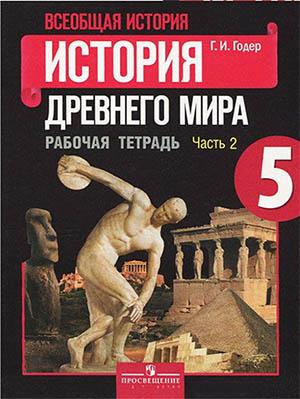 5 класс. Рабочая тетрадь (2 часть, новая) по истории Древнего мира. Автор - Годер Г.И.