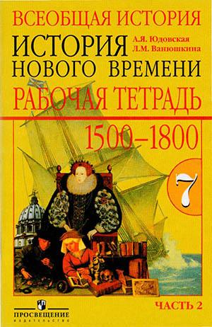 7 класс. Рабочая тетрадь (2 часть) по всеобщей истории. Авторы - Юдовская А.Я., Ванюшкина Л.М.