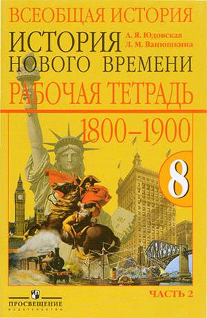 8 класс. Рабочая тетрадь (2 часть) по всеобщей истории. Авторы - Юдовская А.Я., Ванюшкина Л.М.