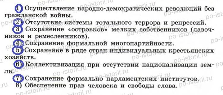 Задания к § 29 «Преобразования и революции в странах Центральной и Восточной Европы. 1945-2007 гг.»