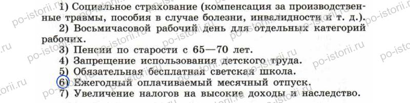 Сороко-Цюпа: Задания к § 1-2. Индустриальное общество в начале XX века