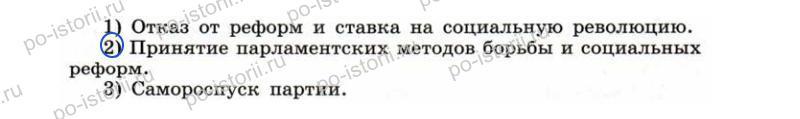 Сороко-Цюпа: Задания к § 3. Политическое развитие в начале XX века