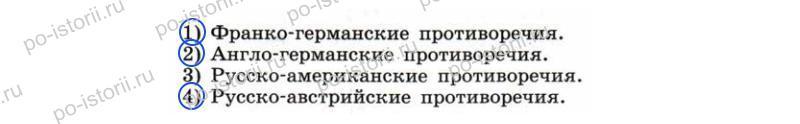 """Сороко-Цюпа:Задания к § 4. """"Новый империализм"""". Происхождение Первой мировой войны"""