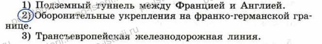 Сороко-Цюпа: Задания к § 8. Капиталистический мир в 1920-е гг. США и страны Европы