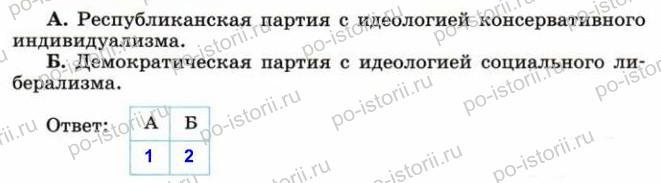 """Сороко-Цюпа: Задания к § 10. США: """"новый курс"""" Ф. Рузвельта"""