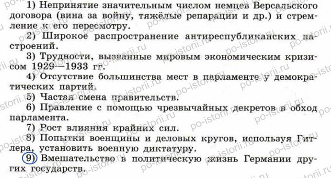 Сороко-Цюпа: Задания к § 12-13. Тоталитарные режимы в 1930-е гг. Италия, Германия, Испания