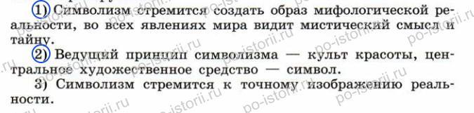 Сороко-Цюпа: Задания к § 16. Культура и искусства первой половины XX века