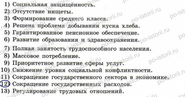 Сороко-Цюпа: Задания к § 20. Завершение эпохи индустриального общества. 1945-1970 гг.