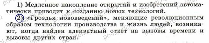 Сороко-Цюпа: Задания к § 21. Кризисы 1970-1980-х гг. Становление информационного общества