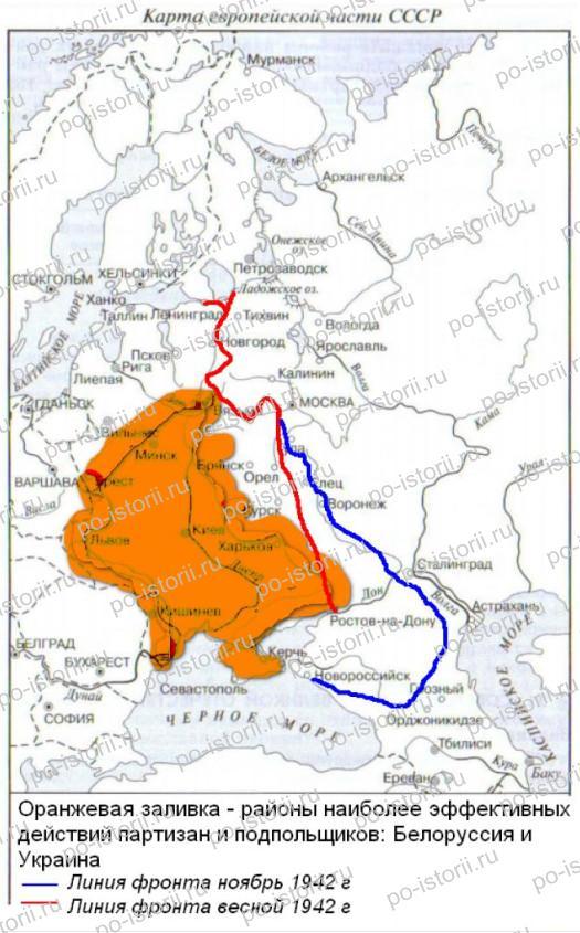 Данилов: § 30. Немецкое наступление 1942 г. и предпосылки коренного перелома