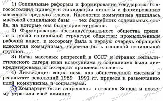 Сороко-Цюпа: Задания к § 22. Политическое развитие