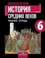 6 класс. Рабочая тетрадь по истории. Автор - Крючкова Е.А.