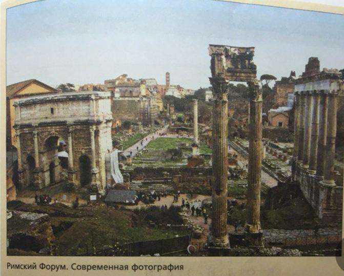 § 54. «Вечный город»
