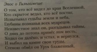 § 11. Шумер и Аккад