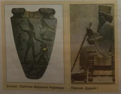 §16. Древняя Персия
