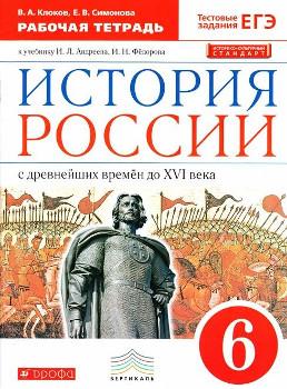 6 класс. Рабочая тетрадь по истории. Автор - Клоков В.А., Симонова Е.В.