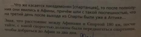 §27, 28. Греко-персидские войны