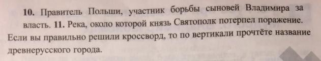 §7. Русское государство при Ярославе Мудром