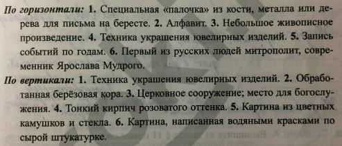 § 10. Культурное пространство Европы и культура Руси